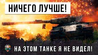 Новый Итальянский ТАНК! Это лучшее, что я видел в World of Tanks!