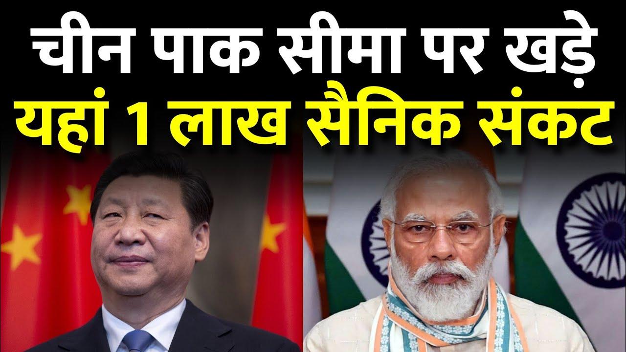 चीन दरवाज़े पर खड़ा लेकिन भारत के लिए नई मुसीबत   Big Headache For Indian Armed Forces