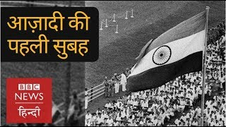 15th August 1947: How was Independent India's first Morning? (BBC Hindi)