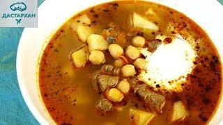 Популярный Восточный СУП ☆ Ну Очень ВКУСНЫЙ ☆ Как приготовить нут ☆ Суп из нута