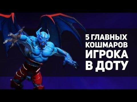 видео: 5 Главных Кошмаров Игрока в Доту