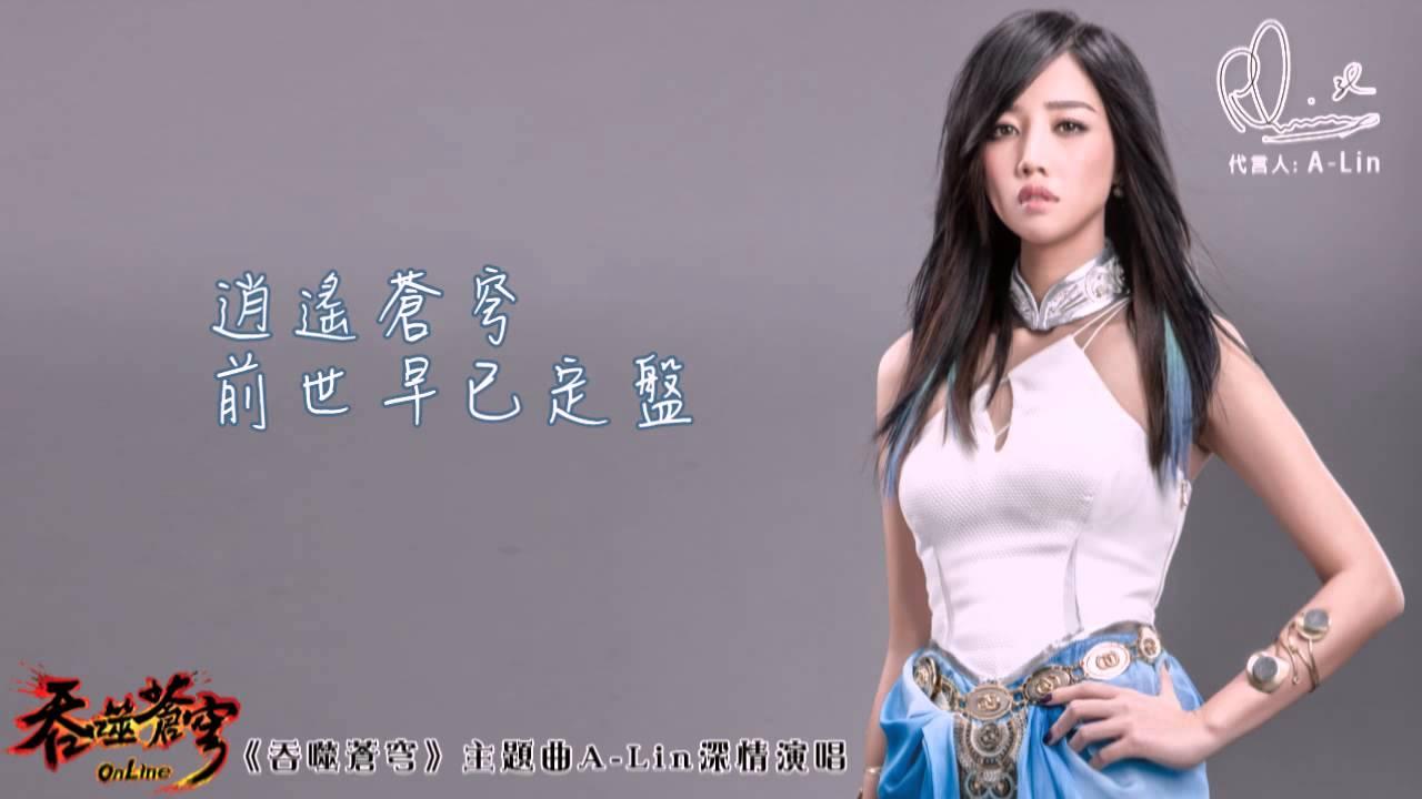 (影音)A-Lin深V好性感!兩天吸金5060萬 - 自由娛樂