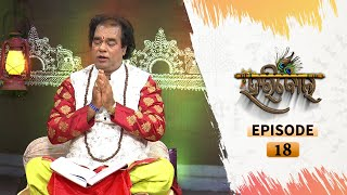 HARIBOL | Full Ep 18 | 18th Nov 2020 | TarangTV
