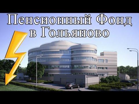 Стройка Пенсионного Фонда в Гольяново
