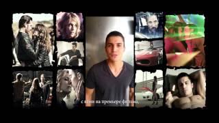 """Видео-обращение Алекса Гонсалеса - главный герой фильма """"Зажигание"""""""