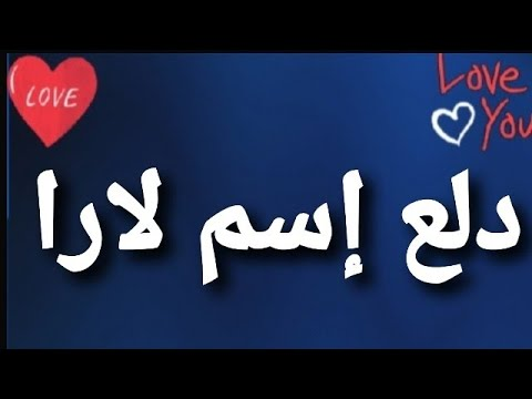 دلع إسم لارا Youtube