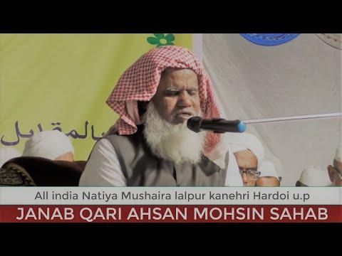 QARI AHSAN MOHSIN SAHAB   All india Natiya Mushaira,LALPUR KANEHRI HARDOI U.P 25-10-2018