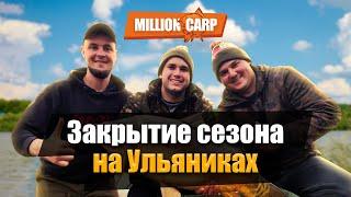 Кубок «Закрытие сезона 2020» на озере Ульяники. Битва за первое место