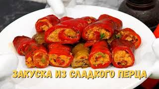ЗАКУСКА из болгарского перца Рулетики с сыром и орехом Рецепт закуски Sweet pepper snack