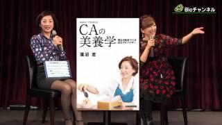 Bioチャンネル 第1回 ゲスト :山田まりや 山田まりや 検索動画 25