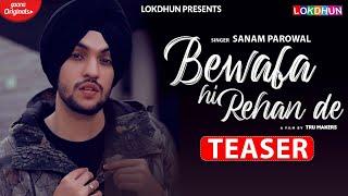 Bewafa Hi Rehan De (Teaser)   Sanam Parowal   MixSingh   Ginni Kapoor   New Punjabi Songs 2020
