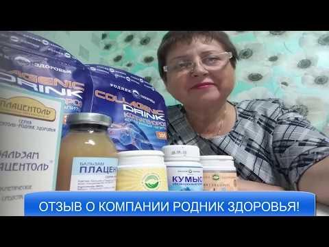 Отзыв о компании родник здоровья. Как быть здоровым и в 80 лет!