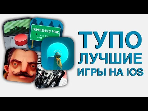 Это — ЛУЧШИЕ игры на iOS из App Store!