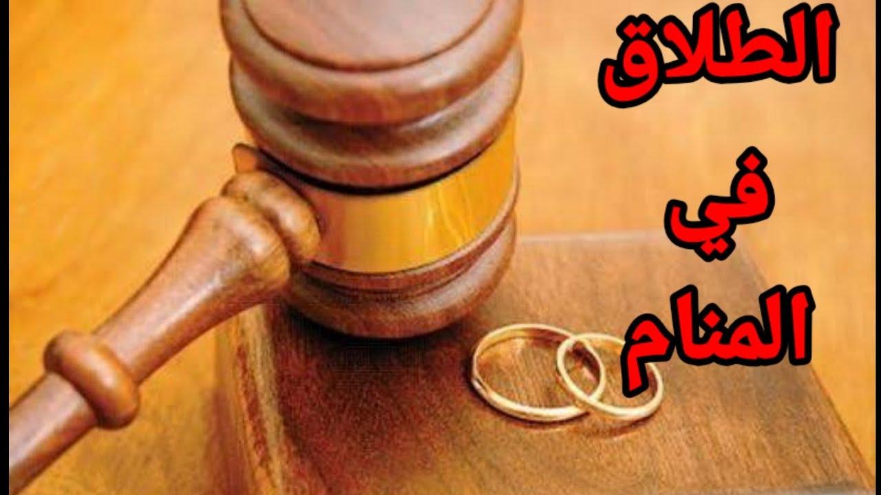 تفسير حلم رؤية الطلاق في المنام للمتزوجة و للعزباء للمطلقة للمخطوبين فاطمة الزهراء Youtube