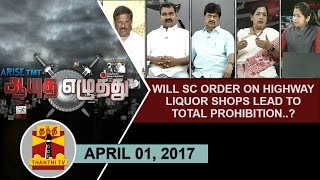 Aayutha Ezhuthu 01-04-2017 Will SC Order on Highway Liquor Shops lead to Total Prohibition? – Thanthi TV Show