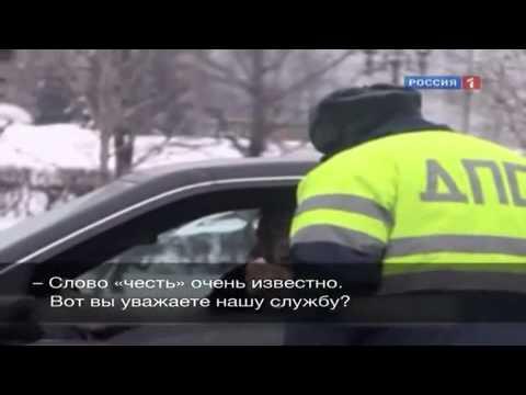 Общение 'блатных' на дороге с инспектором ДПС..mp4