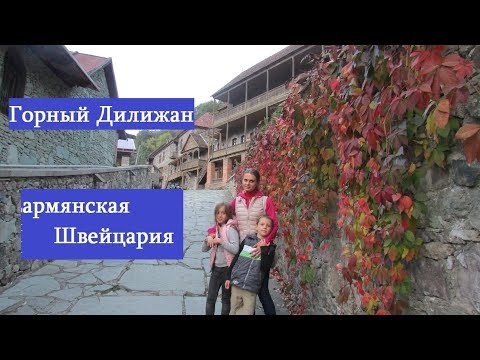 Армения Дилижан.Центр города Дилижан, озеро, улочка Шарамбеяна, памятник мимино