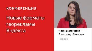 Возможности нового агентского кабинета — Ирина Махинова и Александр Бакшеев