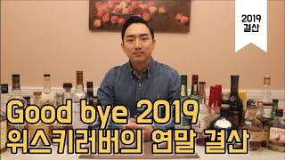 위스키러버의 2019 연말 결산
