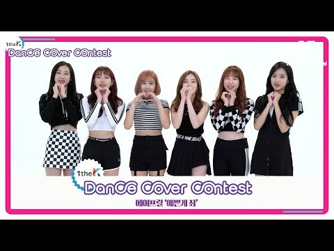 [1theK Dance Cover Contest] APRIL(에이프릴) _ Oh! my mistake(예쁜 게 죄)(mirrored ver.)