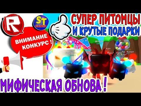 Роблокс СИМУЛЯТОР ЖВАЧКИ, НОВЫЕ ПОДАРКИ и ТОП ПИТОМЦЫ!  КРУТАЯ ОБНОВА! ROBLOX на русском