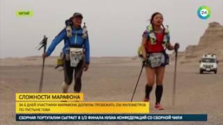 Поверил в себя  65 летний китаец пробежал марафон с протезом ноги   МИР24