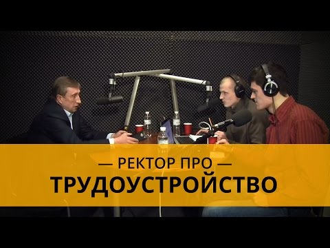 Ректор КПИ про справку о трудоустройстве