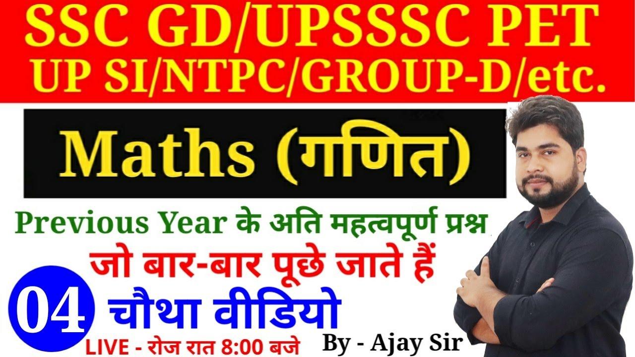 Maths Short Tricks in hindi Part-04 For- SSC GD, UPSSSC PET, UP SI, RAILWAY GROUP D, NTPC, SSC & all