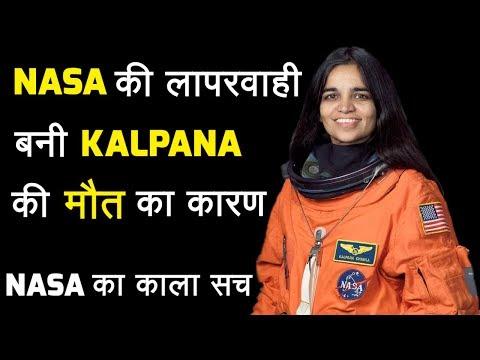 NASA का काला सच जो दुनिया से छुपा है Kalpana Chawla Real Space Story Truth Behind Columbia Disaster