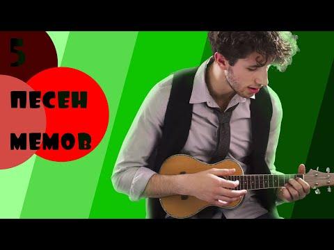 Топ 5 песен-мемов на укулеле+ТАБЫ