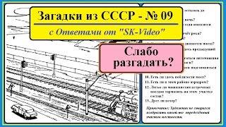 Загадки СССР - № 09 - ПОЕЗД (Советские ГОЛОВОЛОМКИ на логику)