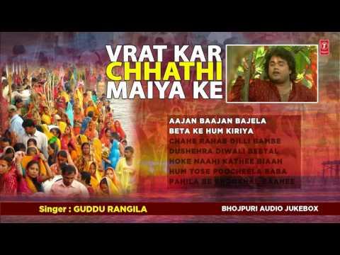 GUDDU RANGILA | छठ पर्व / छठ पूजा के गीत 2016 | CHHATH PUJA AUDIO JUKEBOX| VRAT KAR CHHATHI MAIYA KE