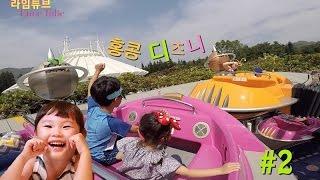 라임 홍콩 여행 2편 디즈니랜드 놀러왔어요! 미키마우스 미니마우스 겨울왕국 토이스토리 DisneyLand HongKong & Toys Play 라임튜브