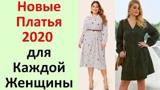 Невероятно Стильные Платья Для Женщин 40 50 ПЛЮС Коллекция 2020 года