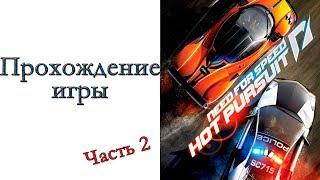 Need for Speed: Hot Pursuit - Прохождение игры #2