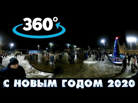 360° Новый год у фабрики в пос. им. Цюрупы | 2020