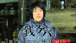 Zeni Geba [Money Crazy (2009)] Trailer