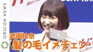チャンネル登録:https://goo.gl/U4Waal モデルで女優の武田玲奈が9日、都内で行われたボートレース新CMシリーズ『ハートに炎を。BOAT is HEART』発...