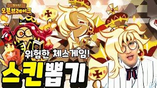 신규 뱀파이어맛쿠키 연금술사맛쿠키 스킨뽑기!