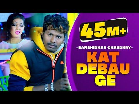 आ गया Banshidhar Chaudhry का नया गाना - काट देबऊ गे - Kat Debau Ge - Banshidhar Chaudhry Songs