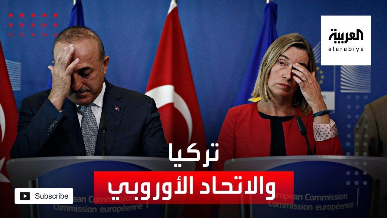 الاتحاد الأوروبي يدعو تركيا إلى وقف أي عمل استفزازي في شرق المتوسط  - نشر قبل 8 ساعة