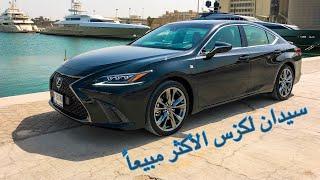 رأيي في لكزس إي اس 2019 Lexus ES