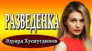 КЛАССНЫЕ ПЕСНЯ и КЛИП! РАЗВЕДЁНКА - Хуснутдинов Эдуард
