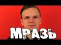 55x55 МРАЗЬ Feat Ларин РЕАКЦИЯ mp3