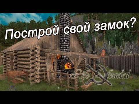 Life is Feudal - Построй свой замок? - Первый взгляд