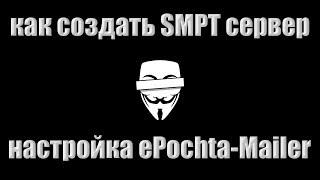 видео Email рассылки Smtp сервера