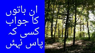 Unsolved mysteries In Urdu, Unsolved mysteries Of The World, Dajjal kahan hai