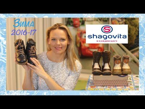 Покупки зимней детской обуви / как правильно выбрать /лучшая белорусская обувь Шаговита