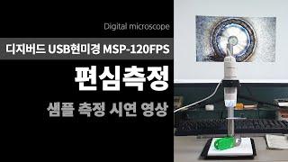 디지버드 USB 현미경 MSP 120FPS로 용접면 편…