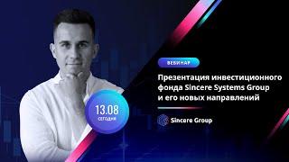 Презентация инвестиционного фонда Sincere Systems Group и его новых направлений, Алексей Дидиченко